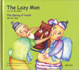The Lazy Man | The Spring of Youth (Korean Folk Tales for Children, Vol. 3)