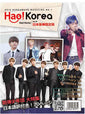 BTS Special [Japanese Edition] HAO Korea Magazine Vol 29 w/ Soribada Awards Special DVD - Superstore K