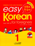 Easy Korean for Foreigners 1 with CD