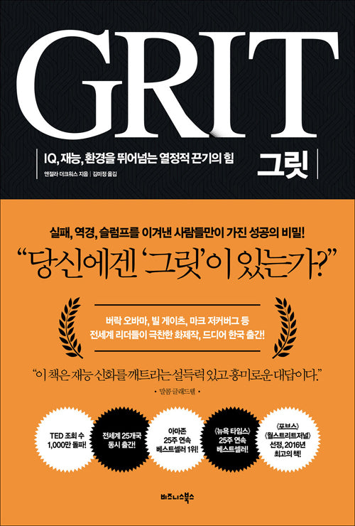 GRIT: The Power of Passion and Perseverance (Korean Edition)