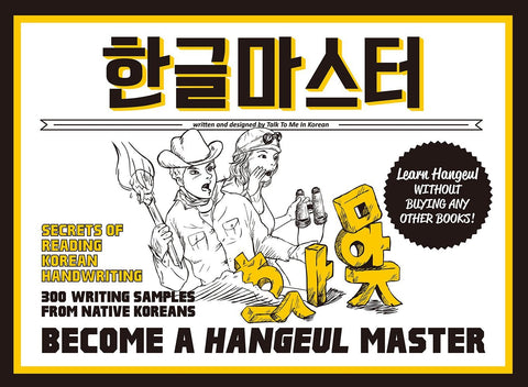 Become a Hangeul Master Learn to Read and Write Korean Characters