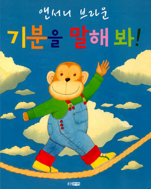 How Do You Feel? (기분을 말해봐!) by Anthony Browne