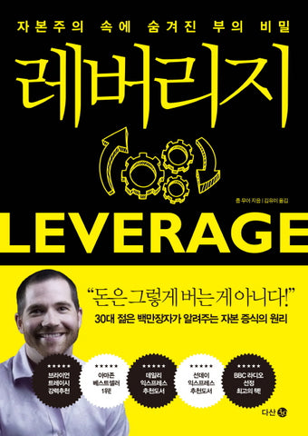 Life Leverage (Korean Edition)