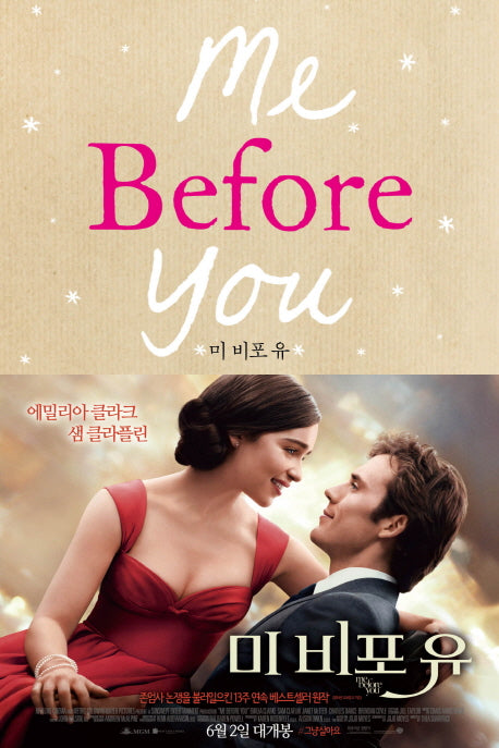 Me Before You (Korean Edition)
