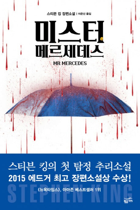 Mr. Mercedes (Korean Edition)