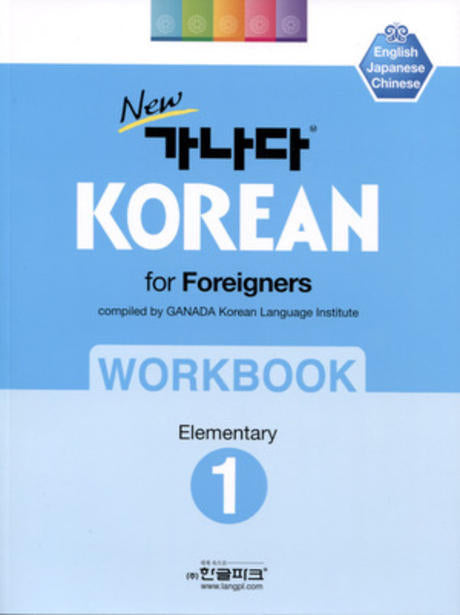 New GA NA DA Korean for Foreigners Workbook - Elementary 1