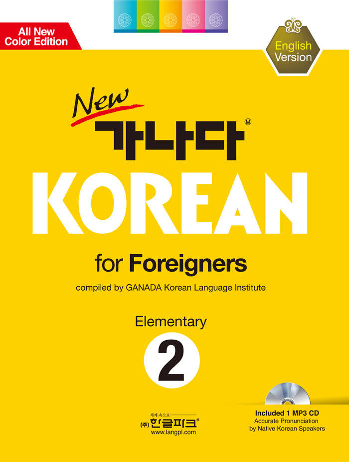 New Ga Na Da Korean for Foreigners - Elementary 2 (English Version)