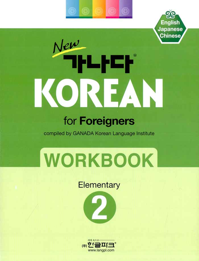 New GA NA DA Korean for Foreigners Workbook - Elementary 2