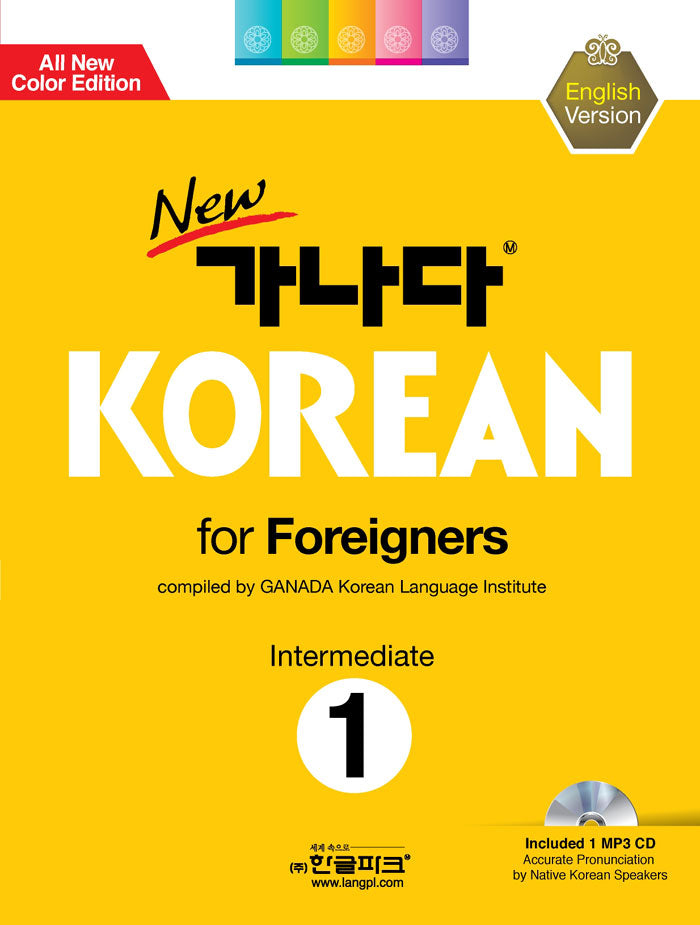 New Ga Na Da Korean for Foreigners - Intermediate 1 (English Version)