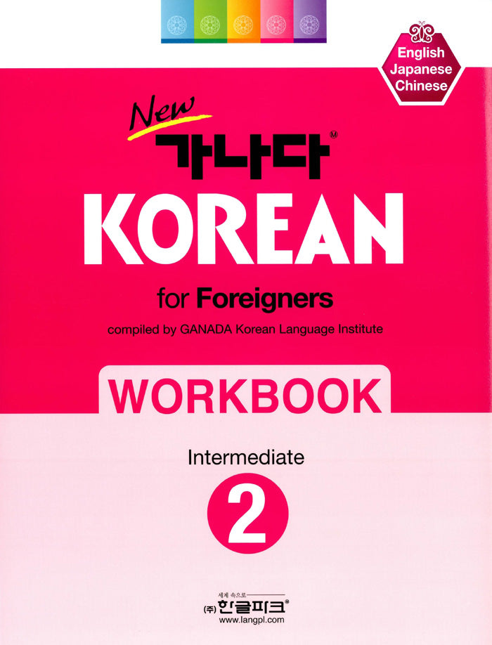 New GA NA DA Korean for Foreigners Workbook - Intermediate 2