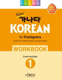 New GA NA DA Korean for Foreigners Workbook - Intermediate 1