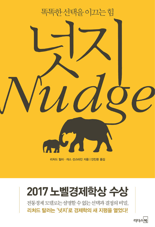 Nudge: Improving Decisions About Health, Wealth, and Happiness (Korean Edition)