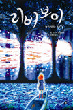 River Boy (Korean Edition)