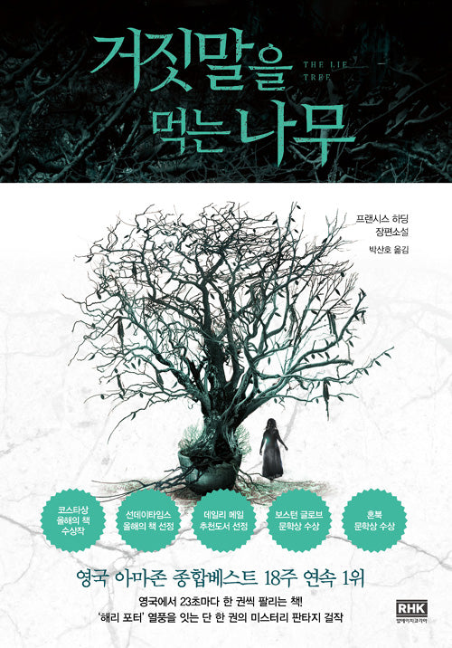 The Lie Tree (Korean Edition) by Frances Hardinge