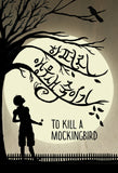 To Kill a Mockingbird (Korean Edition) by Harper Lee
