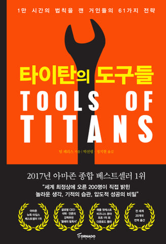 Tools of Titans (Korean Edition)