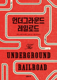 The Underground Railroad (Korean Edition)