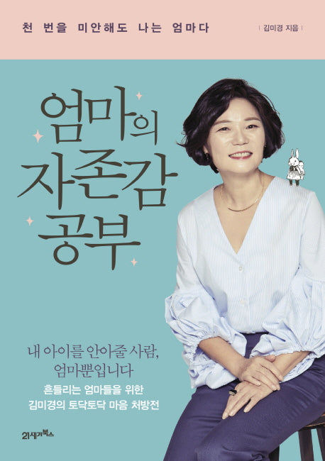 A Mother's Self-Respect Study (Korean Edition) by Kim Mi Kyung