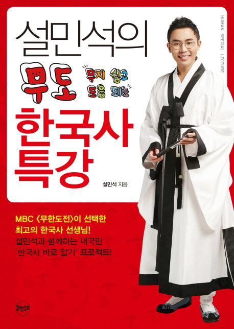 Easy and Helpful Special Korean History Lecture by Seol Min Seok