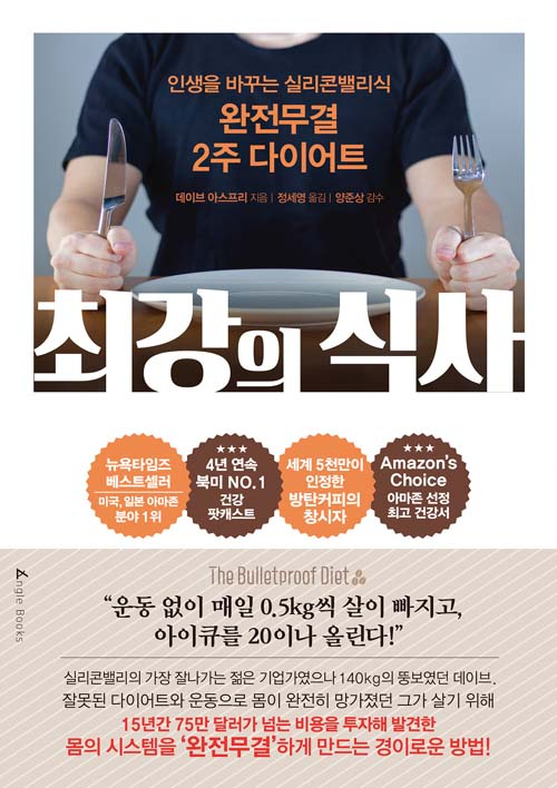 The Bulletproof Diet (Korean Edition)