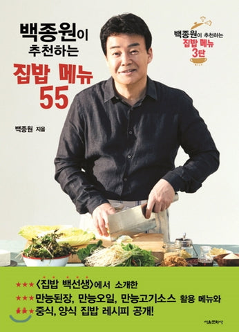 Korean Recipe Book for Home Meal By Baek Jong Won #55
