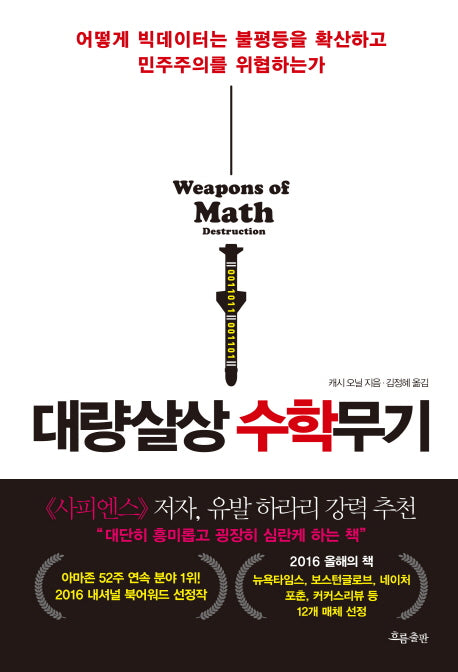 Weapons of Math Destruction (Korean Edition)
