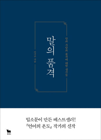 Dignity of Words (Korean) by Lee Ki Joo