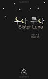 Sister Luna: Korean Poetry(Korean Edition)