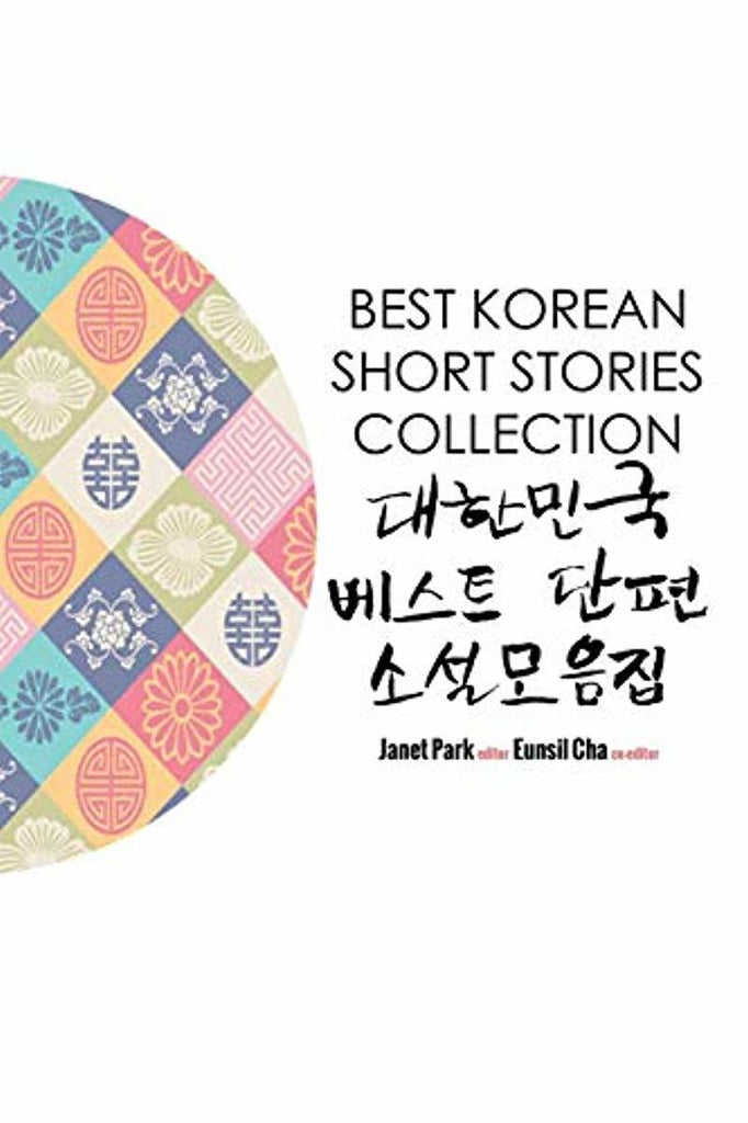 Best Korean Short Stories Collection Best Korean Short Stories Collection