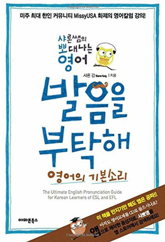 발음을 부탁해 The Ultimate English Pronunciation Guide for Korean Learners of ESL (English as a Second Language)