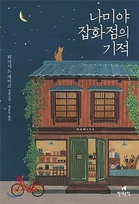 The Miracles of the Namiya General Store (Korean Edition)