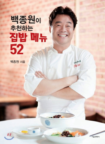 Korean Recipe for Home Meal By Baek Jong Won #52