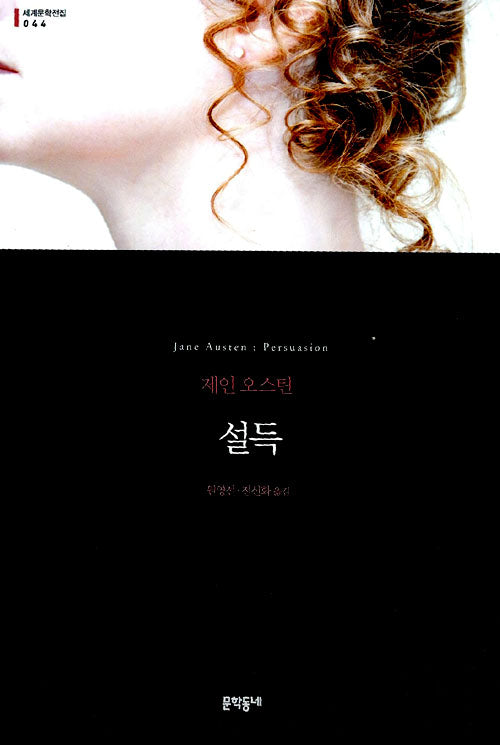 Persuasion (Korean Edition) by Jane Austen