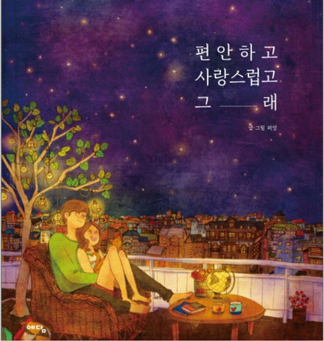 Puuung Illustration Book Vol.1 Love is Grafolio Couple Love Story