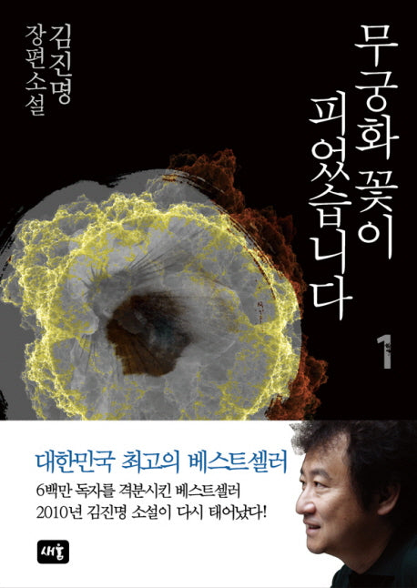 The Rose of Sharon Blooms Again Vol. 1 (Korean, Hardcover) by Kim Jin Myung