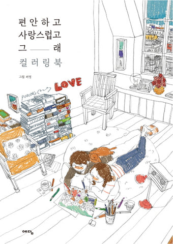 Puuung Illustration Love is Coloring Book For Adults