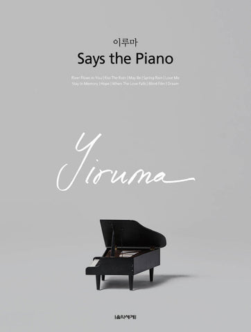Yiruma Says The Piano (Spring)