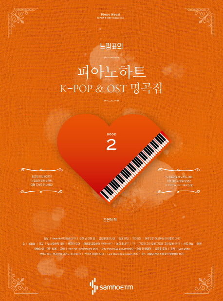 Piano Heart of Exclamation mark: K-POP & OST masterpieces collection 2
