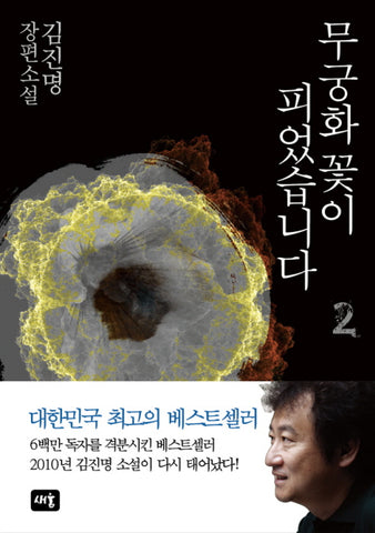 The Rose of Sharon Blooms Again Vol. 2 (Korean, Hardcover) by Kim Jin Myung