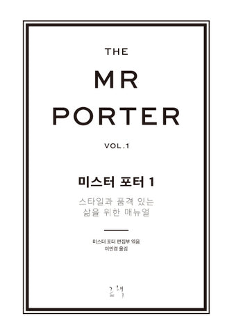 Mr. Porter Vol 1 - The Manual for a Stylish Life