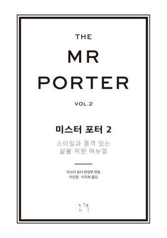 Mr. Porter Vol 2 - The Manual for a Stylish Life