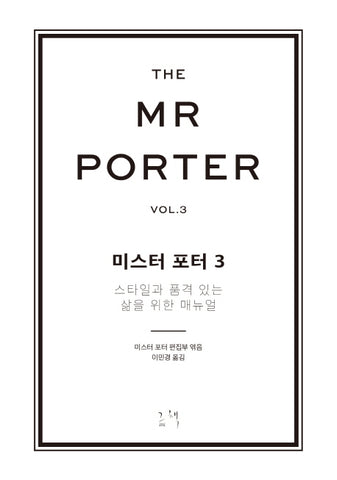 Mr. Porter Vol 3 - The Manual for a Stylish Life