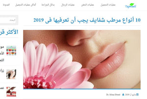 Tajmeeli Arabic Beauty Magazine