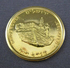 ESTATE 20KT YELLOW GOLD DAVID MENORAH & DAVID'S TOWER ISRAELI COIN #24156