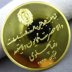ESTATE LARGE 22KT YELLOW GOLD MOHAMMAD REZA PAHLAVI BIRTHDAY KING COIN 27mm WIDE