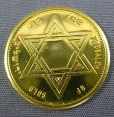 ESTATE 18KT YELLOW GOLD STAR OF DAVID ISRAELI KNESSET JERUSALEM COIN #25894