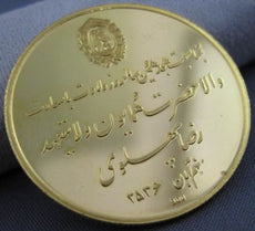 ESTATE LARGE 22KT YELLOW GOLD FATHER & SON BIRTHDAY COMMEMORATION PAHLAVI COIN