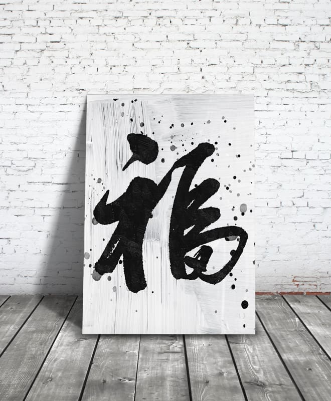 Fortune Chinese Calligraphy Abstract - Artwork Addict