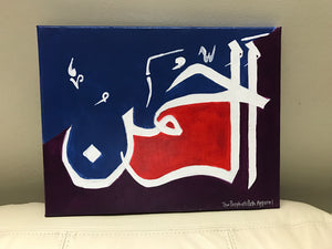 """Ar-Rahman Canvas"""