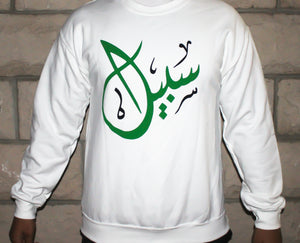 "White ""Sabeel"" Arabic Crew neck Sweater"